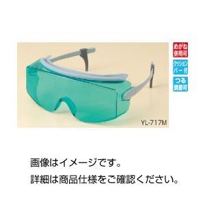 ◇レーザー光吸収めがねYL-717M 可視光半導体※他の商品と同梱不可