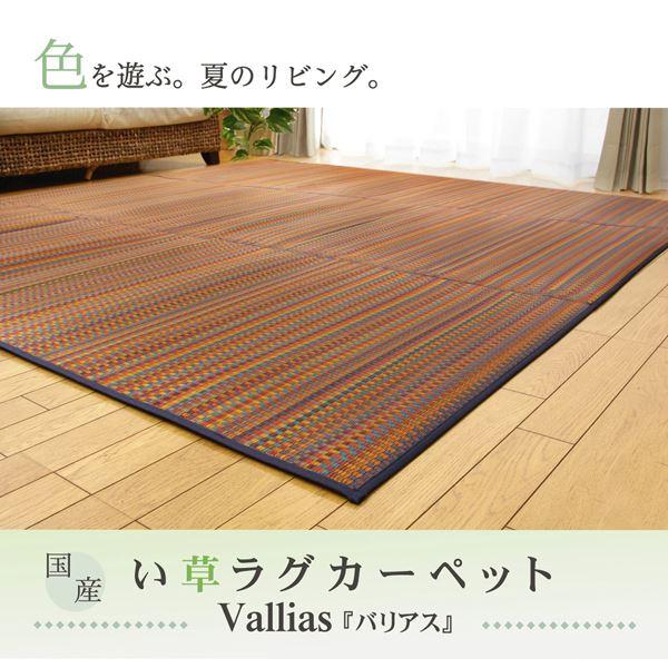 ◇純国産 い草ラグカーペット 『バリアス』 ブラウン 240×320cm※他の商品と同梱不可