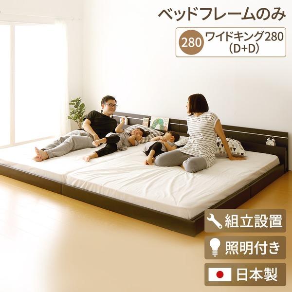 ◇【組立設置費込】 日本製 連結ベッド 照明付き フロアベッド ワイドキングサイズ280cm(D+D) (ベッドフレームのみ)『NOIE』ノイエ ダークブラウン  【代引不可】※他の商品と同梱不可