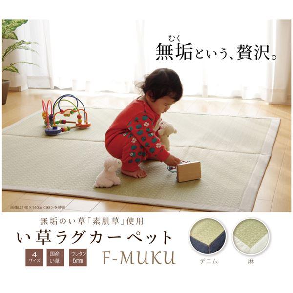 ◇純国産 い草ラグカーペット 『F)MUKU』 約191×250cm(麻)※他の商品と同梱不可