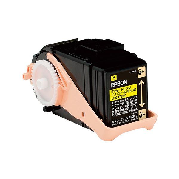 ◇エプソン LP-S7160用トナー M イエロー LPC3T33Y※他の商品と同梱不可