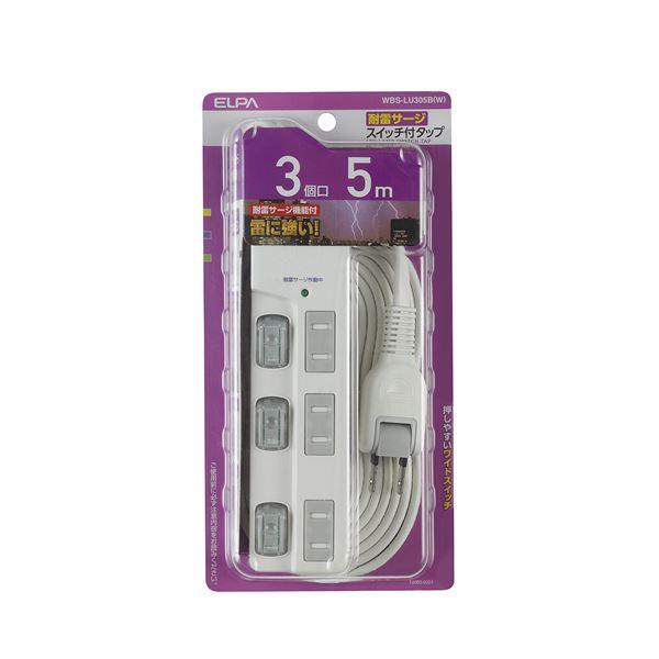 ◇(業務用セット) ELPA LEDランプスイッチ付タップ 耐雷サージ機能付 3個口 5m WBS-LU305B(W) 【×5セット】※他の商品と同梱不可