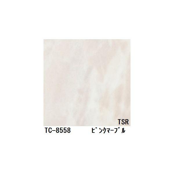 ◇石目調粘着付き化粧シート ピンクマーブル サンゲツ リアテック TC-8558 122cm巾×6m巻【日本製】※他の商品と同梱不可