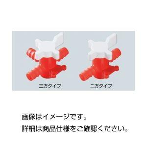 ◇(まとめ)ストップコックPP 二方8mm【×20セット】※他の商品と同梱不可