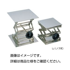 ◇(まとめ)ラボラトリージャッキ(ノブ式)LJ-8【×3セット】※他の商品と同梱不可