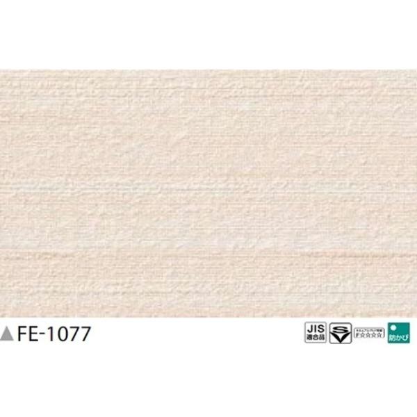 ◇織物調 のり無し壁紙 サンゲツ FE-1077 92cm巾 45m巻※他の商品と同梱不可