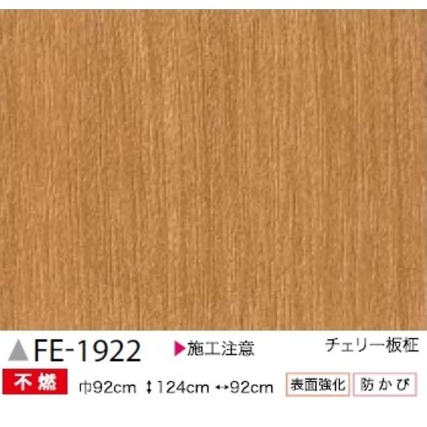 ◇木目 チェリー板柾 のり無し壁紙 サンゲツ FE-1922 92cm巾 40m巻※他の商品と同梱不可