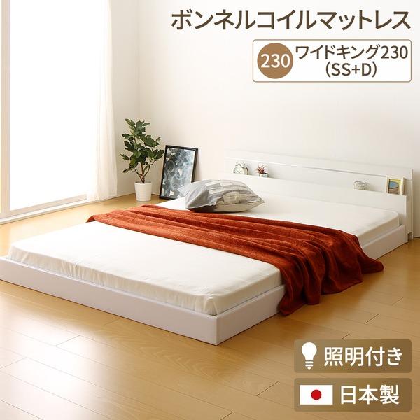 ◇日本製 連結ベッド 照明付き フロアベッド ワイドキングサイズ230cm(SS+D)(ボンネルコイルマットレス付き)『NOIE』ノイエ ホワイト 白  【代引不可】※他の商品と同梱不可