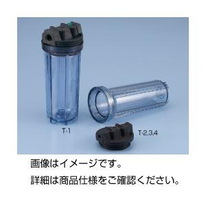 ◇(まとめ)フィルターハウジングT-1【×5セット】※他の商品と同梱不可