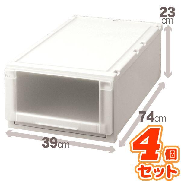 ◇(4個セット) 収納ボックス/衣装ケース 『Fits フィッツユニットケース』 幅39cm×高さ23cm(L) 日本製※他の商品と同梱不可