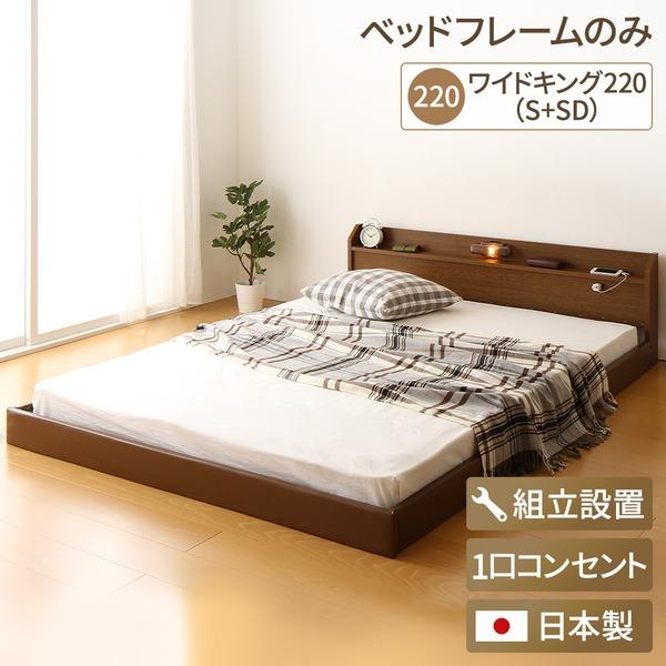 ◇【組立設置費込】 日本製 連結ベッド 照明付き フロアベッド ワイドキングサイズ220cm(S+SD) (ベッドフレームのみ)『Tonarine』トナリネ ブラウン  【代引不可】※他の商品と同梱不可