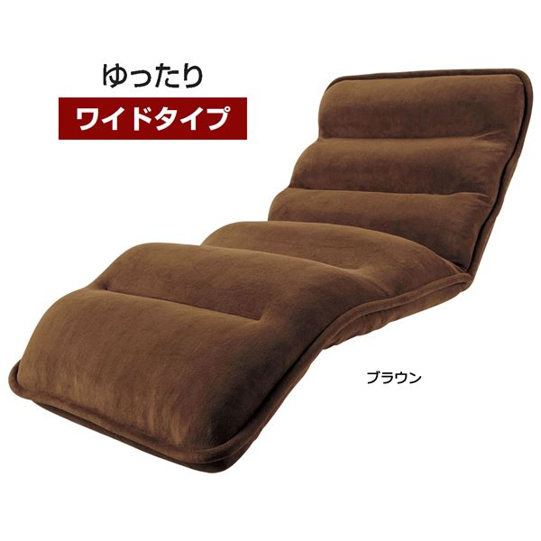 ◇低反発もこもこ座椅子(折りたたみ式リクライニング座椅子) 【2: ワイドタイプ/幅75cm】 ブラウン※他の商品と同梱不可