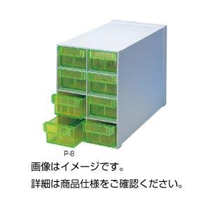 ◇ピペットケース 【引き出し式/大型】 引き出し数:8 強化プラスチック製 P-8※他の商品と同梱不可