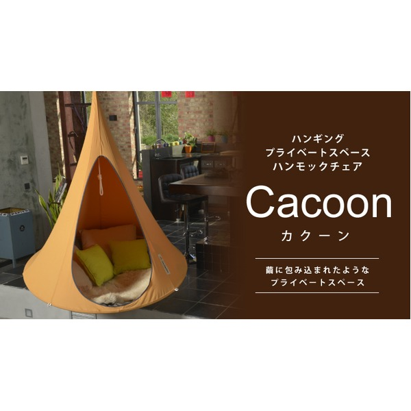 ◇ハンモックチェア/リラックスチェア 【マンゴーオレンジ】 高さ2.1m×直径1.5m 『CACOON カクーン』※他の商品と同梱不可