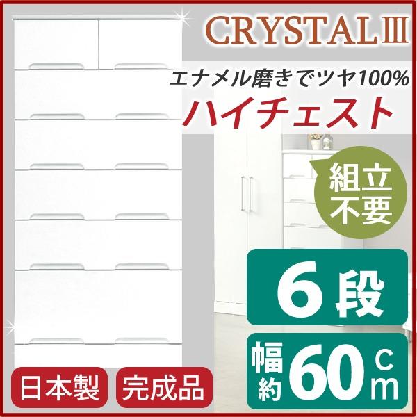 素晴らしい ◇ハイチェスト 6段 【幅60cm】 スライドレール付き引き出し 日本製 ホワイト(白) 【完成品】【代引不可】※他の商品と同梱不可, 日本に:4605ac2b --- blablagames.net
