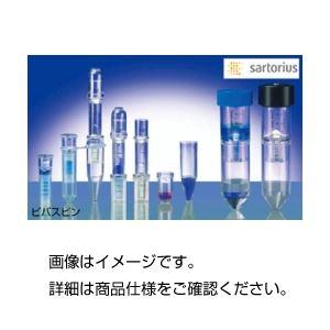 ◇ビバスピン(遠心式フィルタユニット) VS0131 超高速遠心対応 サンプル容量:0.5mL 【入数:25】※他の商品と同梱不可