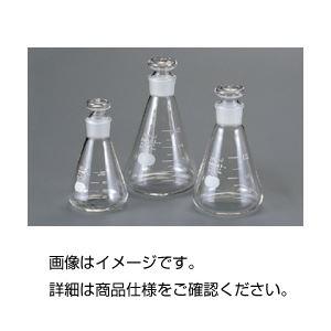 ◇(まとめ)共栓三角フラスコ(イワキ)50ml【×10セット】※他の商品と同梱不可