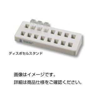 ◇(まとめ)ディスポセルスタンド210×70×35mm【×10セット】※他の商品と同梱不可