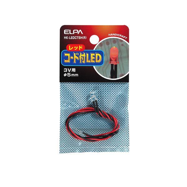 ◇(業務用セット) ELPA コード付LED 3V用 φ5mm レッド HK-LEDCT5H(R) 【×20セット】※他の商品と同梱不可