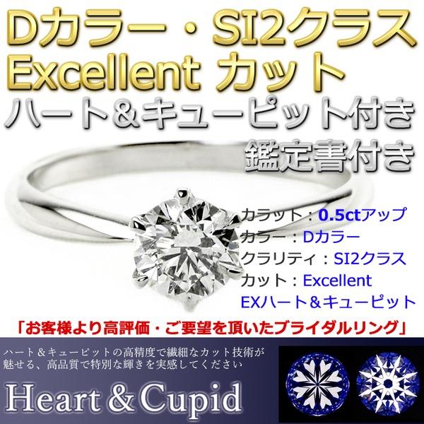 ◇ダイヤモンド ブライダル リング プラチナ Pt900 0.5ct ダイヤ指輪 Dカラー SI2 Excellent EXハート&キューピット エクセレント 鑑定書付き 9号※他の商品と同梱不可