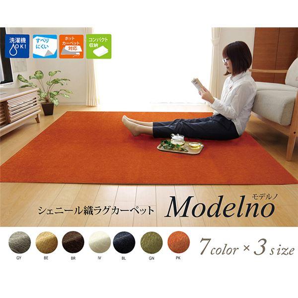 ◇ラグマット 絨毯 洗える 無地カラー 選べる7色 『モデルノ』 グレー 約200×250cm※他の商品と同梱不可