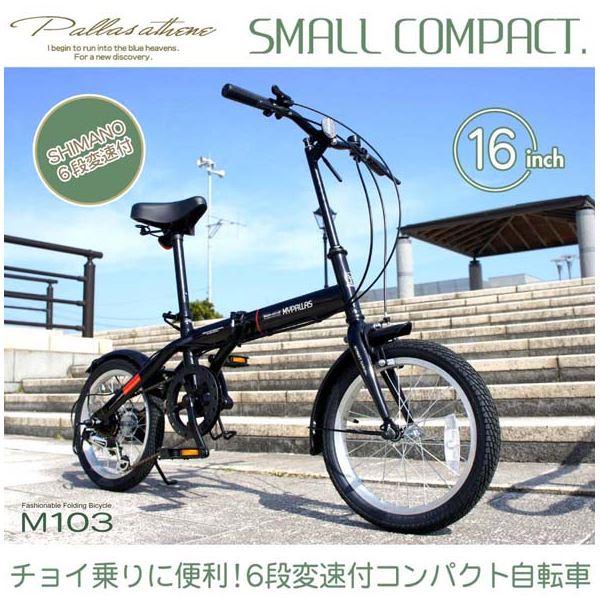 ◇MYPALLAS(マイパラス) 6段変速付コンパクト自転車 折畳16・6SP M-103-BK ブラック【代引不可】※他の商品と同梱不可