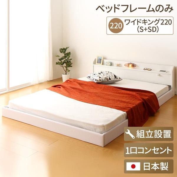 ◇【組立設置費込】 日本製 連結ベッド 照明付き フロアベッド ワイドキングサイズ220cm(S+SD) (ベッドフレームのみ)『Tonarine』トナリネ ホワイト 白  【代引不可】※他の商品と同梱不可