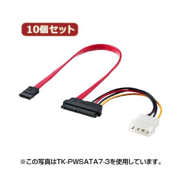 ◇10個セット サンワサプライ 電源コネクタ一体型SATAケーブル(0.5m) TK-PWSATA7-05X10※他の商品と同梱不可