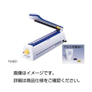 ◇卓上シーラー FV-803※他の商品と同梱不可