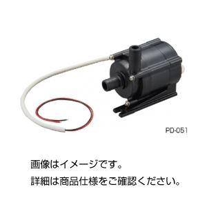 ◇DCブラシレスポンプ PD-051※他の商品と同梱不可