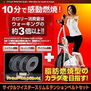 ◇サイクルツイスタースリム+テンションベルト3本セット※他の商品と同梱不可