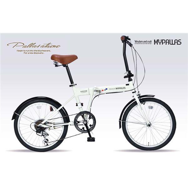 ◇MYPALLAS(マイパラス) 折畳自転車20・6SP M-208-IV アイボリー【代引不可】※他の商品と同梱不可