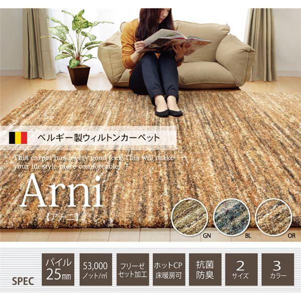 ◇ベルギー製 ウィルトン織り カーペット 絨毯 『アーニ RUG』 ブルー 約200×250cm※他の商品と同梱不可