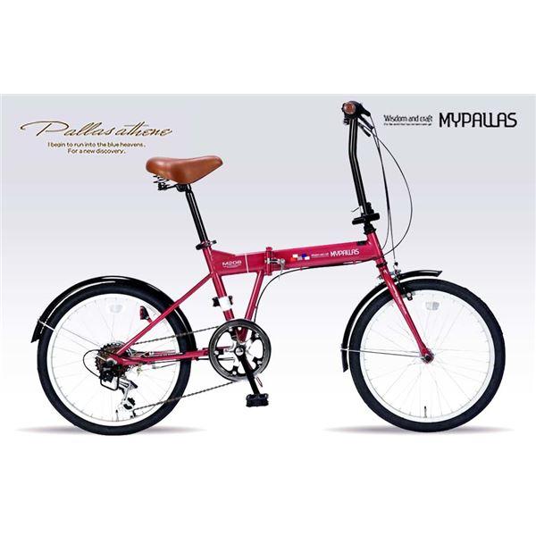 ◇MYPALLAS(マイパラス) 折畳自転車20・6SP M-208-RO ルージュ【代引不可】※他の商品と同梱不可