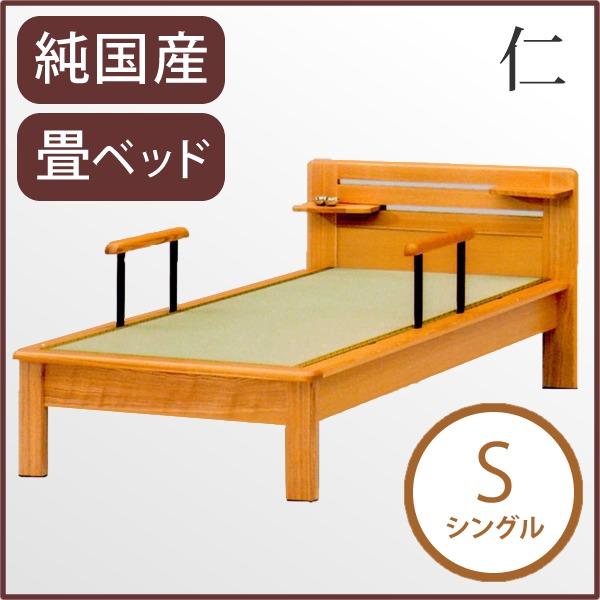 ◇純国産 畳ベッド シングル 「仁」 い草たたみ 天然木 【日本製】【代引不可】※他の商品と同梱不可