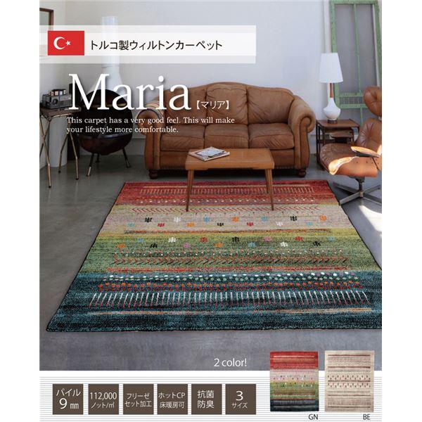 ◇トルコ製 ウィルトン織り カーペット 絨毯 『マリア RUG』 ベージュ 約160×230cm※他の商品と同梱不可