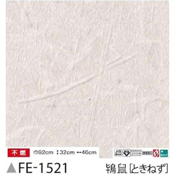 ◇和紙調 のり無し壁紙 サンゲツ FE-1521 92cm巾 45m巻※他の商品と同梱不可