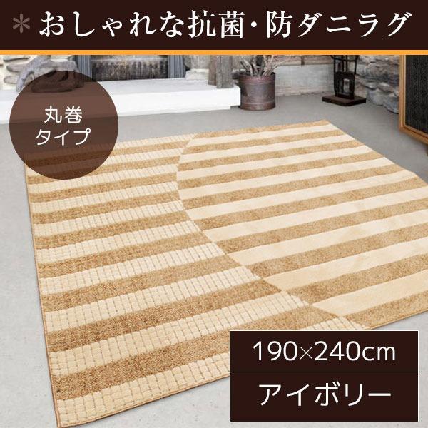 ◇ラグマット/絨毯 【190cm×240cm 長方形 アイボリー】 日本製 レベルカット仕様 抗菌加工 『ダリア』 〔リビング ダイニング〕※他の商品と同梱不可