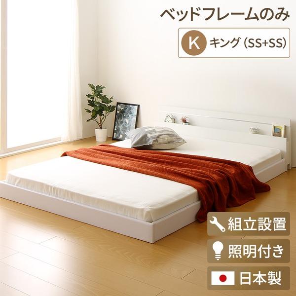 ◇【組立設置費込】 日本製 連結ベッド 照明付き フロアベッド キングサイズ(SS+SS) (ベッドフレームのみ)『NOIE』ノイエ ホワイト 白  【代引不可】※他の商品と同梱不可