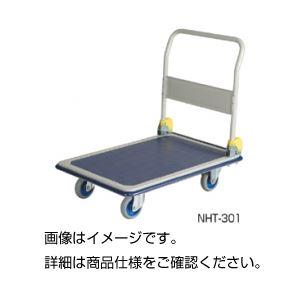 ◇(まとめ)ハンドトラック NHT-101【×3セット】※他の商品と同梱不可