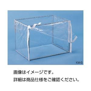 ◇簡易クリーンスペースKM-S(グローブ無し)※他の商品と同梱不可