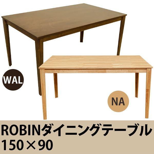◇ダイニングテーブル/リビングテーブル 【長方形 幅150cm×奥行90cm】 ウォールナット 木製 『ROBIN』【代引不可】※他の商品と同梱不可