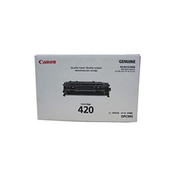 ◇【純正品】 Canon キャノン インクカートリッジ/トナーカートリッジ 【2617B005 420】※他の商品と同梱不可