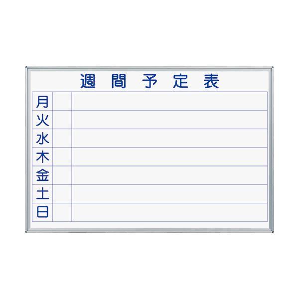 ◇馬印 MAJIシリーズ壁掛ホーローホワイトボード 週間予定表 ヨコ型 W910×H610mm MH23W 1枚※他の商品と同梱不可