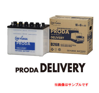 PDL-D26L GS YUASA ジーエスユアサバッテリー 配送車専用 PRODA.DELIVERY(プローダ・デリバリー) 【NFR店】
