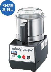 【KK/代引不可】 F.M.I ROBOT COUPE ロボ・クープ ミキサー R-2A