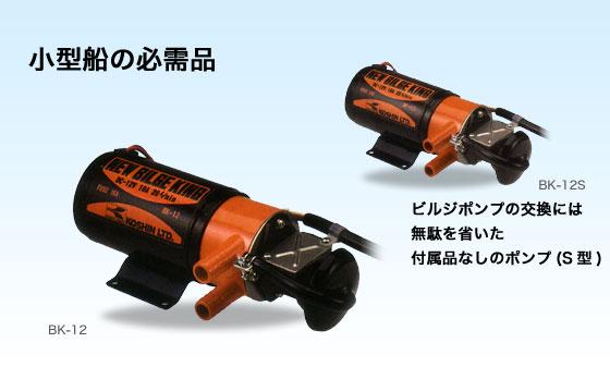 工進 コーシン ビルジポンプ ニュービルジーキング 口径15mm DC12V 単体(付属品無し) [BK-12S]
