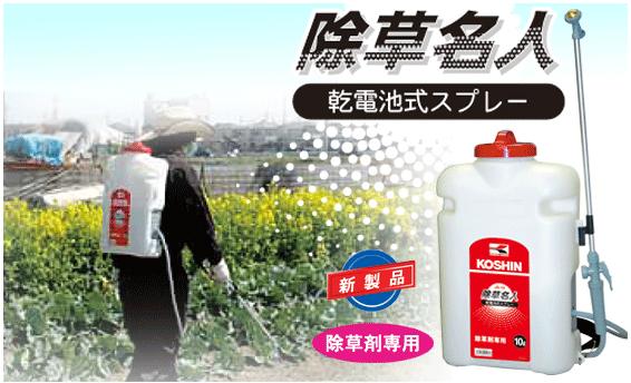 工進 コーシン 背負い式乾電池除草スプレー 除草名人 タンク容量10リットル JS-10