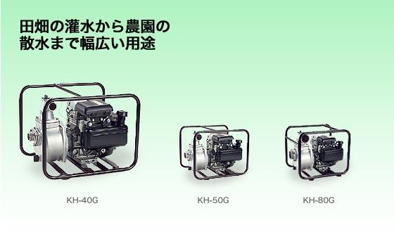 工進 コーシン エンジンポンプ 4サイクル ホンダエンジン搭載ハイデルスポンプ 口径50mm [KH-50G]<代引不可>