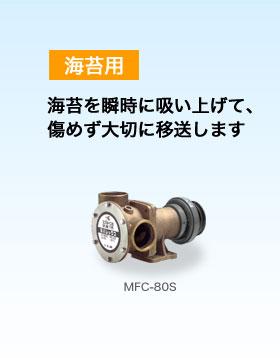 工進 コーシン 海水用ポンプ ラバレックス(モーターなし) 口径40mm 単体 クラッチ付 DC24V [MFC-4024S]